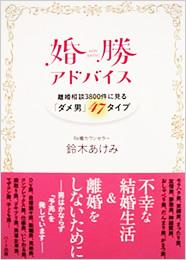 婚勝アドバイス「ダメ男」47タイプ 2009年10月7日発売 1,260円