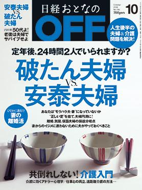 おとなのOFF 2016年10月号