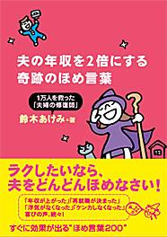 夫の年収2倍にする奇跡のほめ言葉 徳間書店より 2011年3月17日発売 定価1,000円(税込)