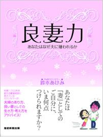 良妻力 あなたはなぜ夫に嫌われるか 2009年10月8日発売 1,365円