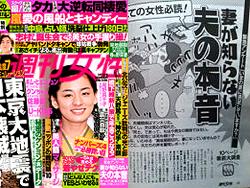 2月28日発売週間女性表紙
