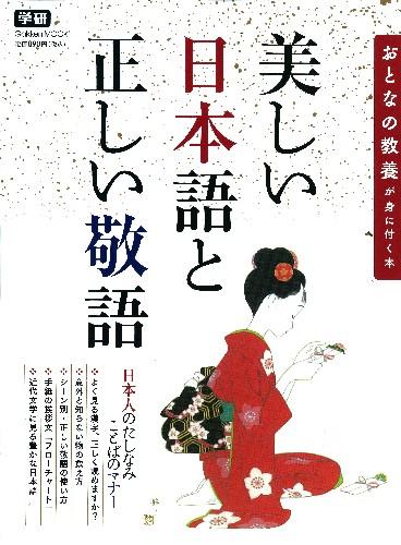 美しい日本語