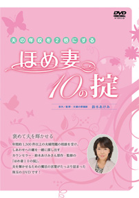DVD 夫の年収2倍にするほめ妻10の掟 ㈱大宣社より 2013年 9月20日発売 定価 3,000円(税別)