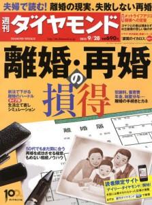 週刊ダイヤモンド 2013年9月28日号