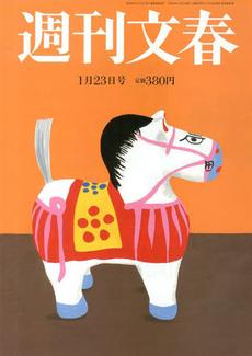 週刊文春 2014年1月23日号