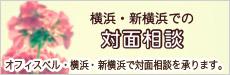 横浜・新横浜での対面相談:オフィスベル・横浜・新横浜で対面相談を承ります。